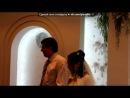 «Наша свадьба)))18.10.2013» под музыку Даня и Кристи -  ТЫ...красивая ,милая, дивная ,сильная, скромная, яркая , нежная, честная, стильная , добрая, веселая, самая лучшая, страстная, стройная, божественна, женственна, неотразимая, модная....Оставайся всегда такой! Любимая моя ... . Picrolla